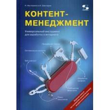 Контент-менеджмент. Универсальный инструмент для заработка в Интернете. Руководство