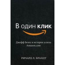 В один клик. Джефф Безос и история успеха Amazon.com / Брандт Ричард Л.