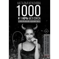 1000 и 1 ночь без секса. Черная книга. Чем занималась я, пока вы занимались сексом / Краснова Наталья