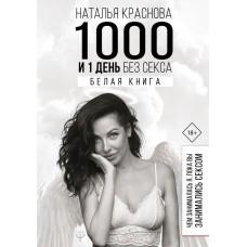 1000 и 1 день без секса