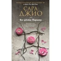 Все цветы Парижа / Джио Сара