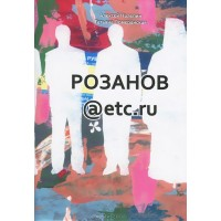 Розанов@etc.ru / Налепин А.Л.