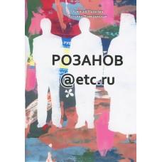 Розанов@etc.ru