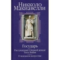 Государь. Рассуждения о первой декаде Тита Ливия. О военном искусстве / Макиавелли Никколо