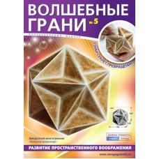 Волшебные грани №5. Большой додекаэдр. Звездчатый многогранник